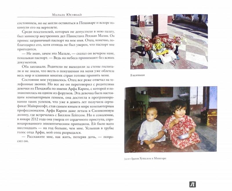 Иллюстрация 1 из 13 для Я - Малала - Малала Юсуфзай | Лабиринт - книги. Источник: Лабиринт