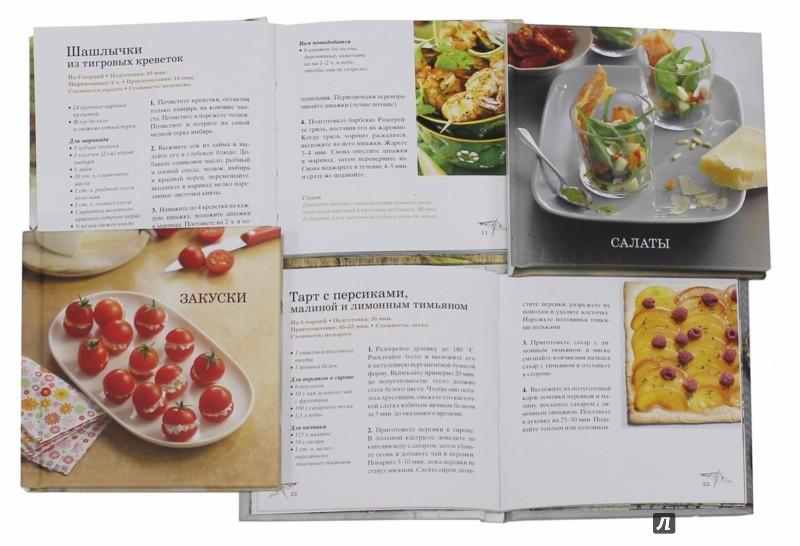 Иллюстрация 1 из 6 для Рецепты для пикника и уикенда. Набор из 4-х книг | Лабиринт - книги. Источник: Лабиринт