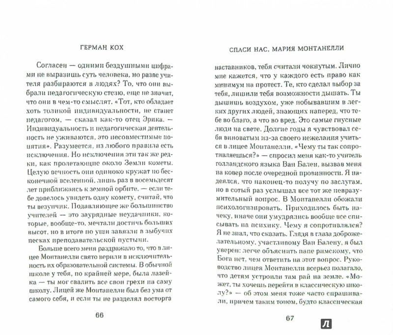 Иллюстрация 1 из 16 для Спаси нас, Мария Монтанелли - Герман Кох | Лабиринт - книги. Источник: Лабиринт