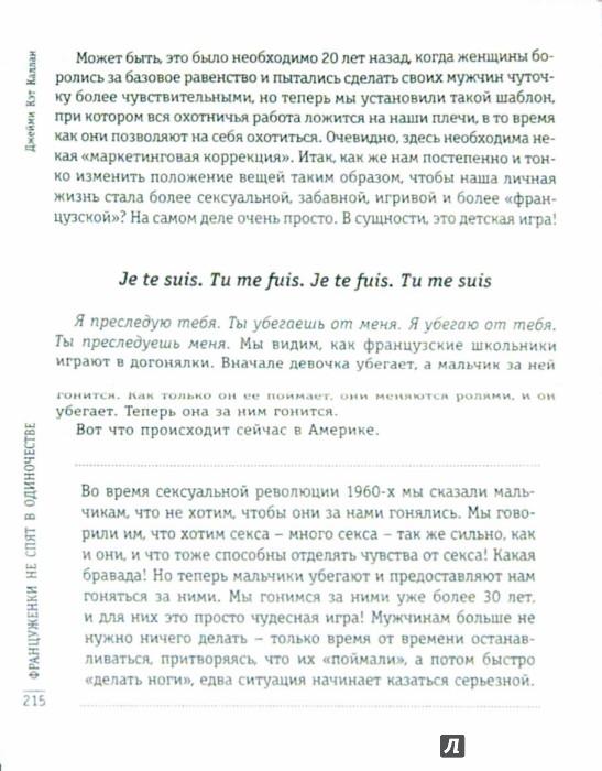 Иллюстрация 1 из 18 для Француженки не спят в одиночестве - Джейми Каллан   Лабиринт - книги. Источник: Лабиринт