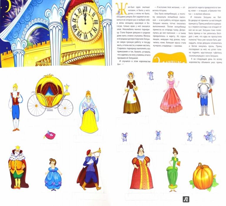 Иллюстрация 1 из 12 для Играем в сказку. Золушка | Лабиринт - игрушки. Источник: Лабиринт
