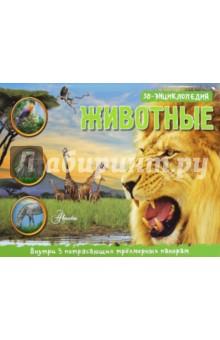 Животные. 3D панорамаЖивотный и растительный мир<br>Совершите удивительное путешествие в дикую Африку. Пять потрясающих объёмных панорам дадут вам уникальную возможность заглянуть в различные уголки африканской природы. Посетите диких животных в самых разных местах их обитания, в том числе в горах, лесах, саваннах, болотах и пустынях. Раскройте секреты их выживания в суровых условиях. Это исчерпывающий справочник по ландшафтам и обитателям Африки, полный замечательных фотографий.<br>