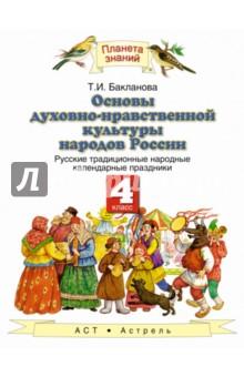 Основы духовно-нравственной культуры народов России. Русские народные календарные праздники. 4 класс