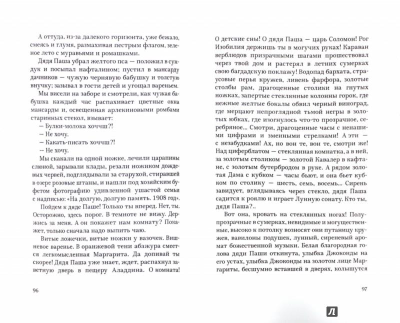 Иллюстрация 1 из 12 для Невидимая дева - Татьяна Толстая   Лабиринт - книги. Источник: Лабиринт