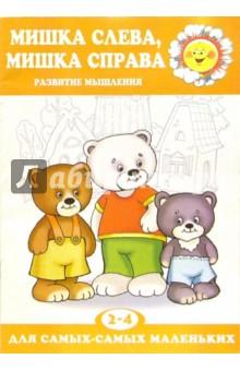 Барчан Татьяна Александровна Мишка слева, Мишка справа. Развитие мышления (2-4 года)