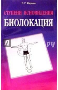 Карасев Геннадий Ступени ясновидения. Биолокация