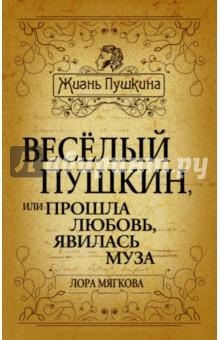 Весёлый Пушкин, или Прошла любовь, явилась музаДеятели культуры и искусства<br>Я памятник себе воздвиг нерукотворный, к нему не зарастет народная тропа…, - написал поэт в 1836-м году. Гениальность Александра Сергеевича бесспорна, но за торжественными речами о величии поэта мы перестали видеть в нем обычного человека с горящими глазами и искрометным чувством юмора. Именно таким он виделся своим современникам. Неспроста кто-то из пушкинистов однажды сказал: Пушкина надо читать, а не почитать.<br>В семействе Пушкина сохранилась такая история. Однажды на упреки в невоздержанности и вызывающем поведении, которые могут иметь роковые последствия, поэт ответил: Без шума никто не выходил из толпы!. Шумную славу А. С. Пушкину принесли многочисленные анекдоты, связанные с его жизнью и творчеством. Забавные истории о русском гении рассеяны по многочисленным запискам, дневникам, письмам и мемуарам.<br>Автор Л. Мягкова впервые совместила реальные биографические анекдоты, авторские анекдоты Д. Хармса и подлинно народные истории, наглядно демонстрирующие остроумную, гениальную личность поэта. Мы также узнаем, зачем Александр Сергеевич завел тайную тетрадь с английским заглавием Table talk.<br>Книга рекомендована всем, кто любит Пушкина, но особенно тем, кто его до сих пор не любил.<br>