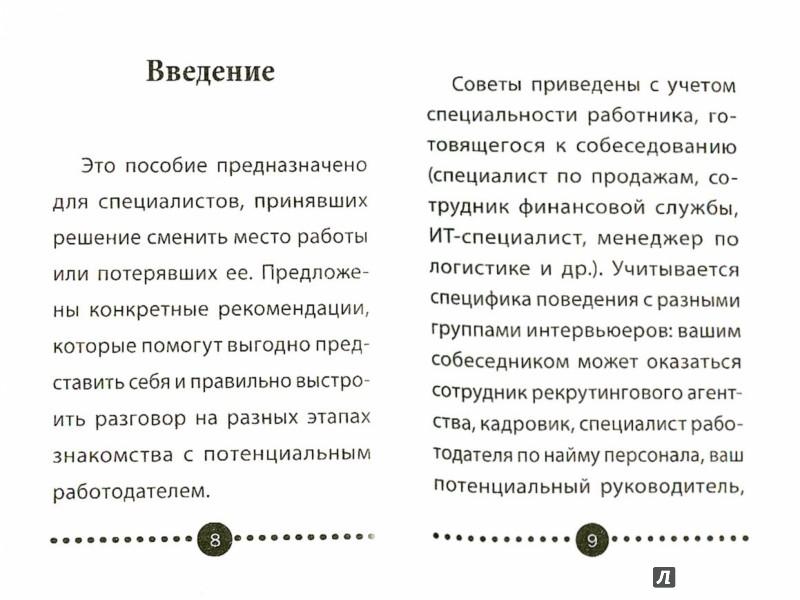 Иллюстрация 1 из 6 для Правила игры. Как понравиться работодателю? - Евгения Терехина | Лабиринт - книги. Источник: Лабиринт