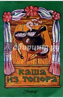 Каша из топора: Русская народная сказка