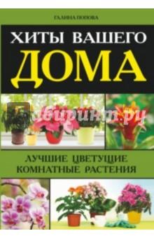 Хиты вашего дома. Лучшие цветущие комнатные растенияКомнатные растения<br>Сегодня многие отказываются от комнатных растений, заменяя их искусными подделками из полимеров и ткани. С одной стороны, все понятно: искусственные цветы порой трудно отличить от живых, да и забот с ними никаких - не то, что с настоящими. Но разве может созерцание пластиковой красоты подарить то ощущение сопричастности к чуду, которое мы испытываем при виде раскрывающегося цветка, выращенного своими руками. <br>В этой книге читатель найдет сведения о самых красивоцветущих комнатных растениях - популярных и пока еще редко встречающихся в современных домах. Среди них есть капризули и настоящие стоики. О том, как выбрать растения, которые подойдут именно для вашего дома, и создать комнатный сад, цветущий круглый год, рассказывает автор книги - биолог, цветовод-практик, фитодизайнер.<br>