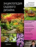 Киртон, Шиканян: Энциклопедия садового дизайна
