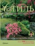 Мередит Киртон: Стиль и дизайн вашего сада