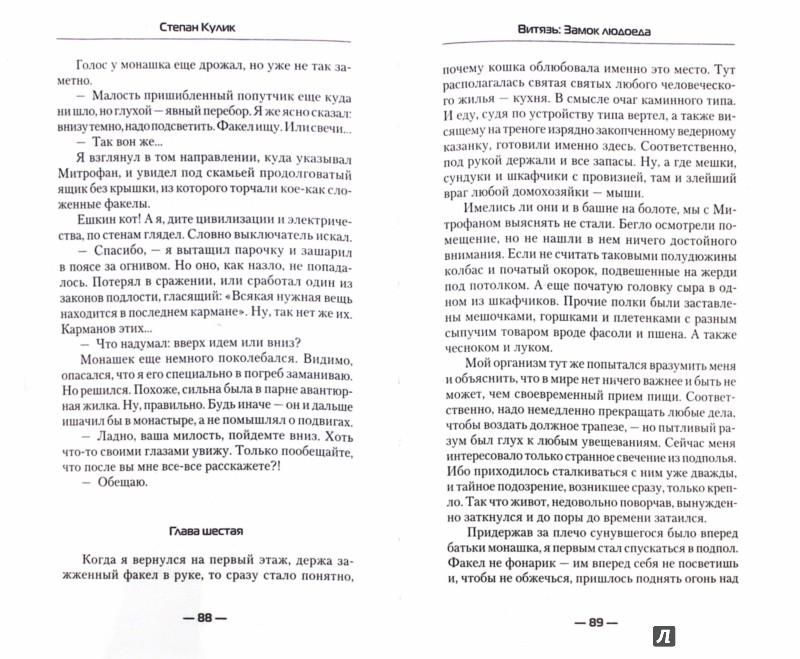 Иллюстрация 1 из 6 для Витязь. Замок людоеда - Степан Кулик | Лабиринт - книги. Источник: Лабиринт