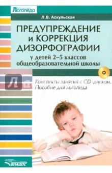 Предупреждение  и коррекция дизорфографии у детей 2-5 классов общеобразовательных школ (+CD)