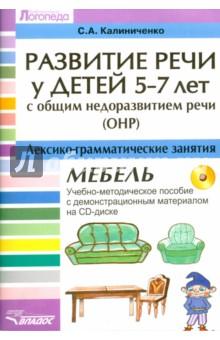 Развитие речи у детей 5-7 лет с ОНР. Лексико-грамматические занятия (+CD)