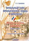 Тамара Лыжина: Начальный курс французского языка в диалогах. Mises en scene. Contacts. Уровни А-А1 (+СD)
