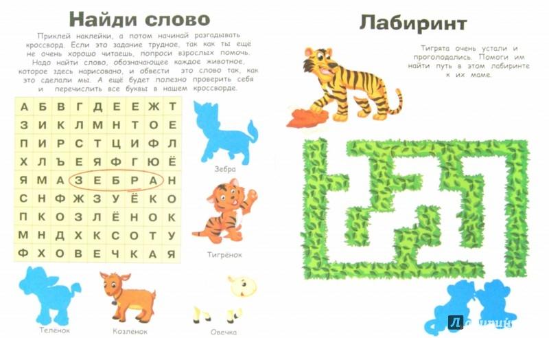 Иллюстрация 1 из 36 для Наклейки с заданиями. Детеныши животных   Лабиринт - книги. Источник: Лабиринт