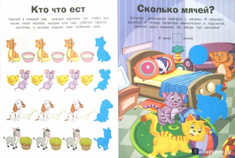 Иллюстрация 1 из 21 для Наклейки с заданиями. Домашние животные | Лабиринт - книги. Источник: Лабиринт