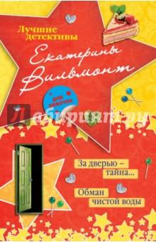 Вильмонт Екатерина Николаевна За дверью - тайна… Обман чистой воды