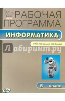 Информатика. 6 класс. Рабочая программа. (УМК Босовой). ФГОС