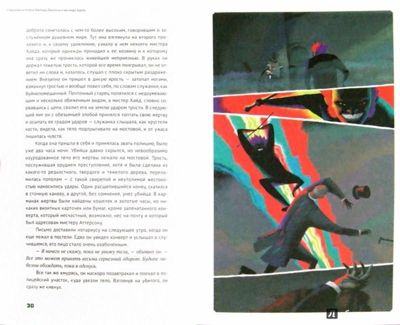 Иллюстрация 1 из 14 для Странная история доктора Джекила и мистера Хайда - Роберт Стивенсон | Лабиринт - книги. Источник: Лабиринт