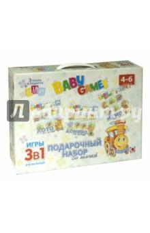 Настольная игра Подарочный набор 3 в 1 для мальчиков (00280)