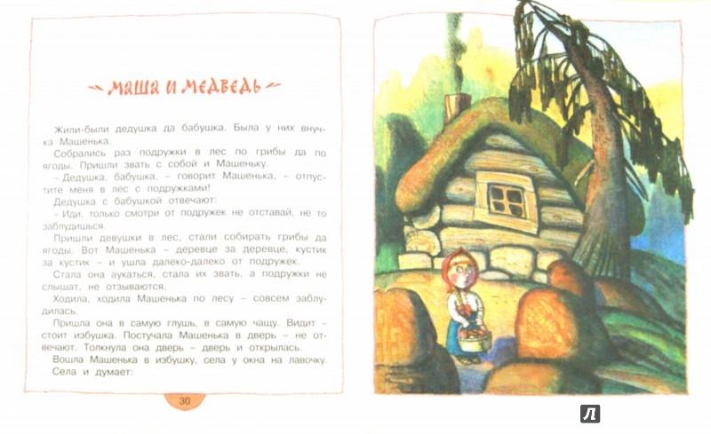 Иллюстрация 1 из 38 для Маша и медведь - Толстой, Булатов   Лабиринт - книги. Источник: Лабиринт