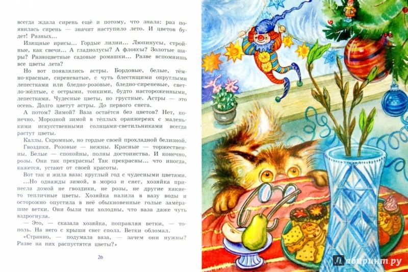 Иллюстрация 1 из 7 для Снежные сказки - Наталья Абрамцева | Лабиринт - книги. Источник: Лабиринт