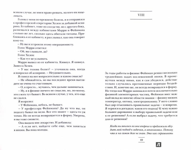 Иллюстрация 1 из 8 для Радуга Фейнмана. Поиск красоты в физике и в жизни - Леонард Млодинов | Лабиринт - книги. Источник: Лабиринт