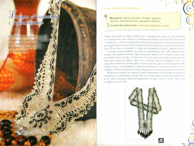 Иллюстрация 1 из 2 для Тканые изделия из бисера - Альбина Полянская | Лабиринт - книги. Источник: Лабиринт