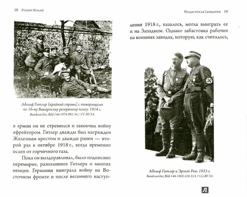 Иллюстрация 1 из 22 для Нацистская Германия - Руперт Колли | Лабиринт - книги. Источник: Лабиринт
