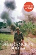 Нил Смит: Вьетнамская война