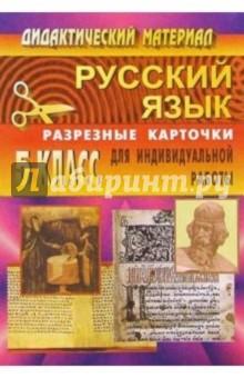Дидактические материалы по русскому языку: 5 класс (разрезные карточки для индивидуальной работы)