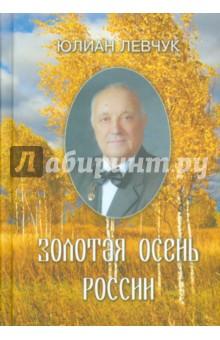 Золотая осень России свет любви стихи