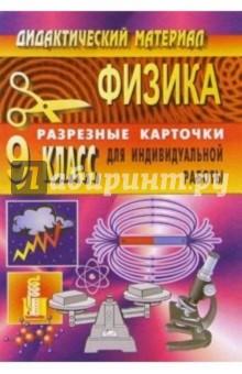 Шевцов Владимир Дидактический материал по физике (разрезные карточки для индивидуальной работы). 9 класс