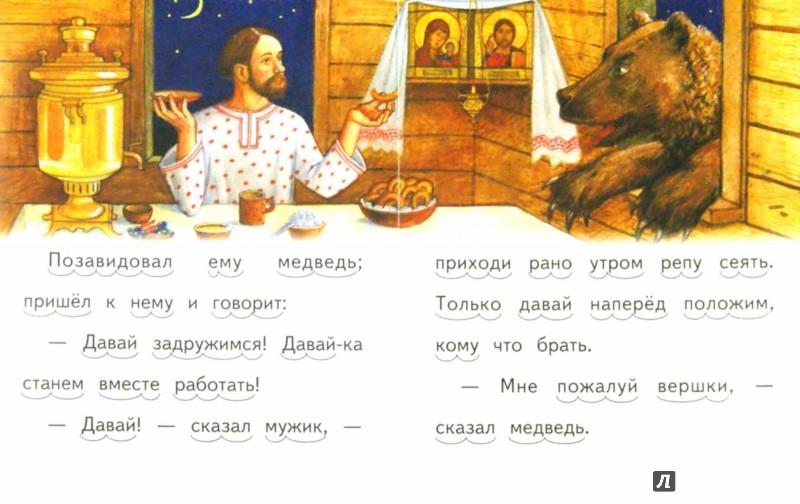 Иллюстрация 1 из 6 для Медведь-половинщик - Владимир Даль | Лабиринт - книги. Источник: Лабиринт