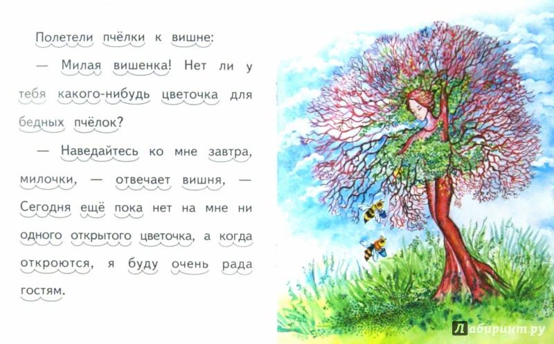 Иллюстрация 1 из 11 для Пчёлки на разведках - Константин Ушинский | Лабиринт - книги. Источник: Лабиринт