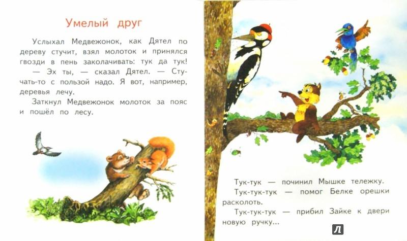 Иллюстрация 1 из 9 для День рождения колокольчика - Владимир Степанов | Лабиринт - книги. Источник: Лабиринт
