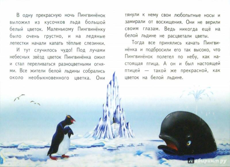 Иллюстрация 1 из 7 для Зайкин клад - Владимир Степанов | Лабиринт - книги. Источник: Лабиринт