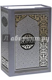 Коран. Перевод смыслов и комментарииИслам<br>Крайне мало существует книг, перевод которых становится для учёного смыслом всей жизни. Особое место в этом ряду занимает Священный Коран, суры и аяты которого удивительны по красоте и глубоки по содержанию. Ниспосланный около четырнадцати веков назад, Коран и сегодня не перестаёт удивлять учёных, философов и мыслителей новыми раскрытыми тайнами и обнаруженными истинами.<br>Перевод смыслов Эльмира Кулиева - один из последних и наиболее удачных переводов священной книги мусульман на русский язык. Изложенный доступным языком и дополненный интересными комментариями, он помогает читателю задуматься над каждым кораническим аятом.<br>Данное издание включает и оригинальный арабский текст Корана, параллельно которому идёт текст перевода.<br>2-е издание, стереотипное.<br>