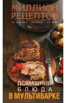Домашние блюда в мультиваркеРецепты для мультиварки<br>Мультиварка - это палочка-выручалочка для современной хозяйки. В ней так просто и удобно приготовить практически любое блюдо для целой семьи! В нашей книге мы собрали рецепты домашних блюд от супов до десертов, которые вы сможете без труда приготовить в мультиварке. А с помощью удобного разрезного блока вы сможете без труда составить меню для вашего семейного обеда или ужина!<br>