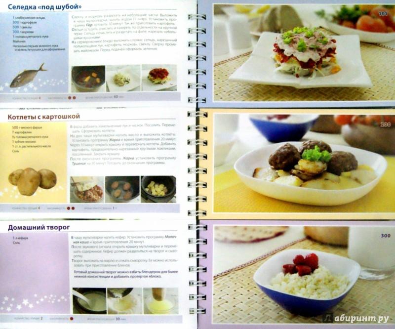 Иллюстрация 1 из 10 для Домашние блюда в мультиварке   Лабиринт - книги. Источник: Лабиринт