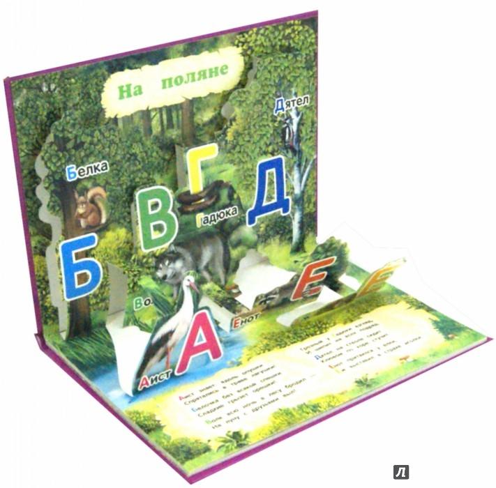 Иллюстрация 1 из 5 для Буквы - Анастасия Горбацевич | Лабиринт - книги. Источник: Лабиринт
