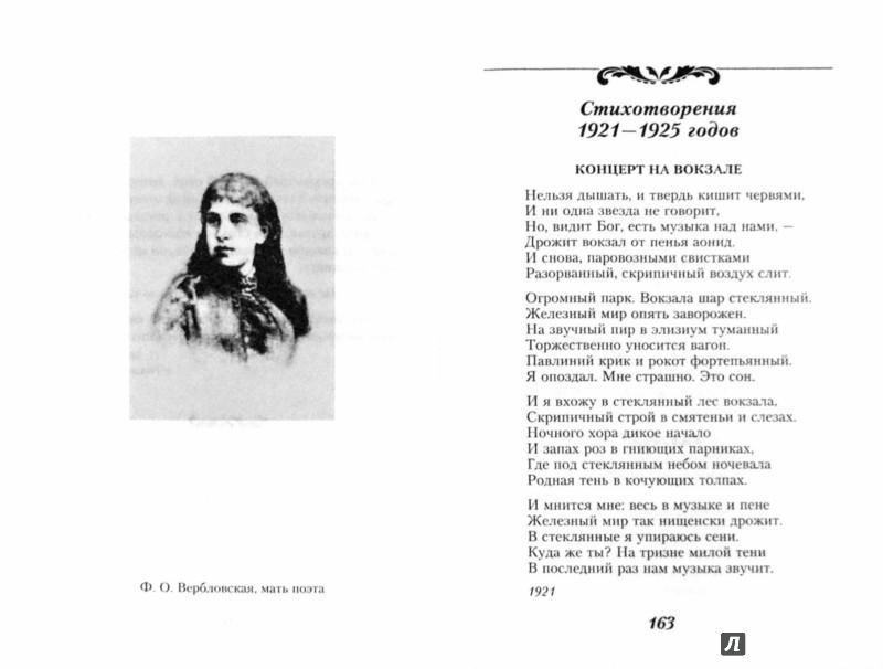 Иллюстрация 1 из 18 для Стихотворения - Осип Мандельштам | Лабиринт - книги. Источник: Лабиринт