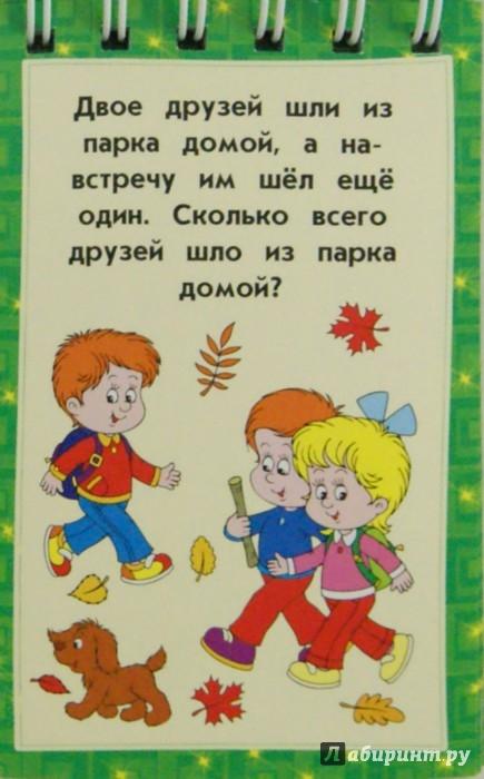 Иллюстрация 1 из 6 для Что? Как? Почему? Для развития ребенка от 6 лет - Оксана Королева | Лабиринт - книги. Источник: Лабиринт