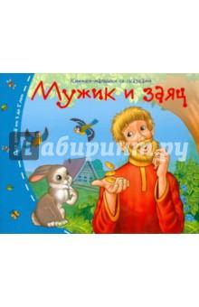 Мужик и заяц