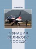 Владимир Ильин: Авиация Великого соседа. Книга 3. Боевые самолеты Китая