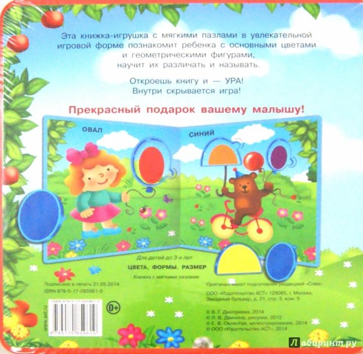 Иллюстрация 1 из 9 для Цвета, формы, размер - В. Дмитриева | Лабиринт - книги. Источник: Лабиринт