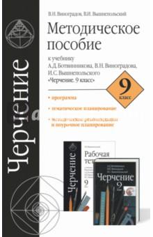 Черчение. 9 класс. Методическое пособие к учебнику А.Д. Ботвинникова и др.