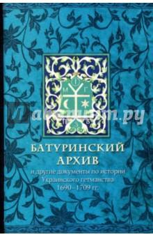 Батуринский архив и другие документы по истории Украинского гетманства 1690-1709 годов